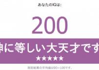 【IQ測定2.0】2014 IQ Test 解答と解説