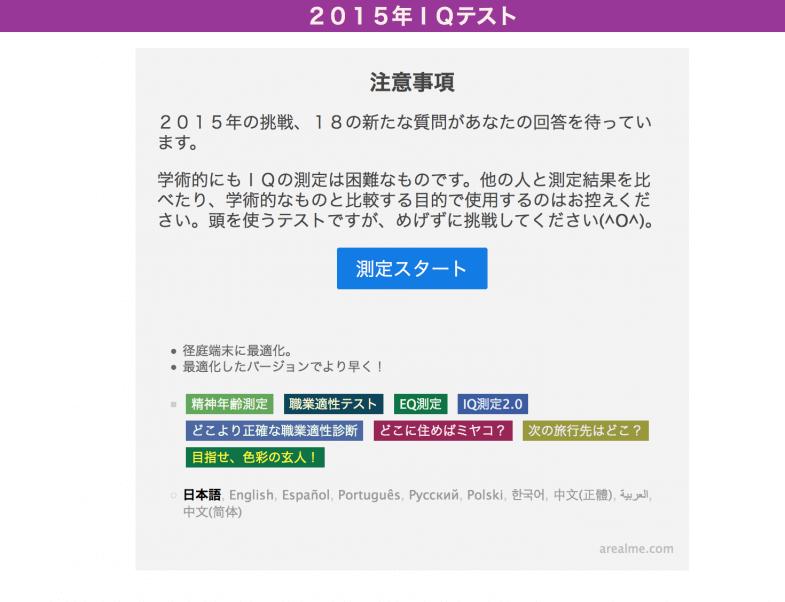 2015年 IQテスト