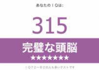 2015年 IQテストの解答と解説