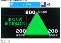 NEW2016年新作IQテスト-end200-answers