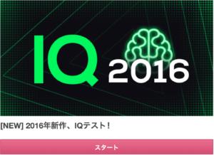 vonvon IQテスト 2016