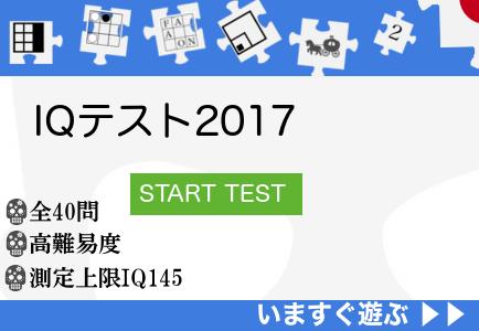 IQテスト2017