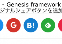 Genesis framework にオリジナルのシェアボタンを追加する方法