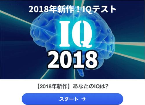 トライアングルIQテスト2018年の答えと解説