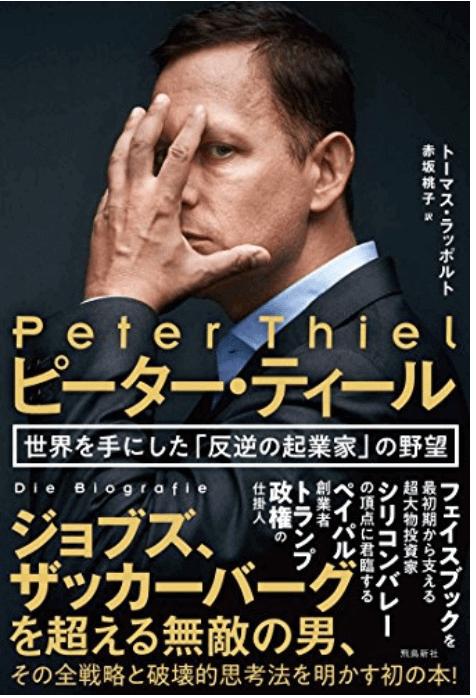 カバーデザインに隠された象徴「ピーター・ティール・プロビデンスの目」