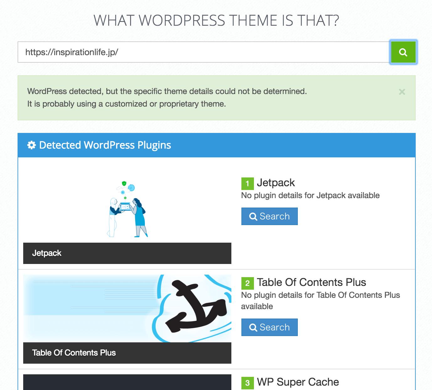 Wordpressで使用しているプラグインを調べる方法