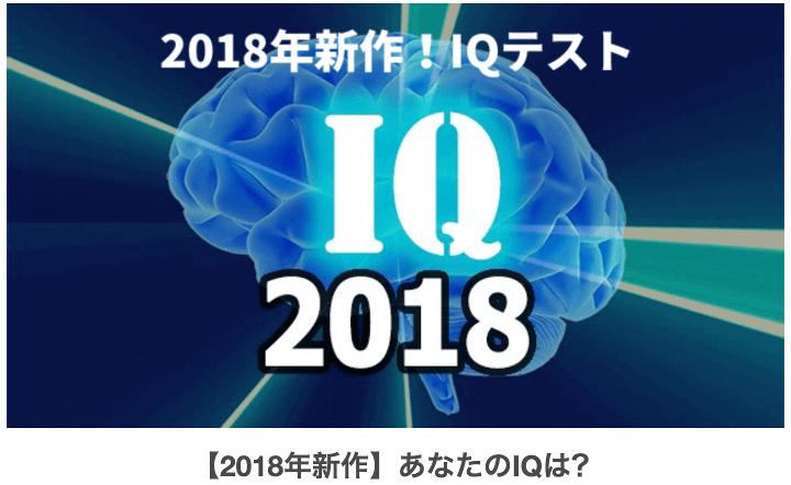 IQテスト答え『【2018年新作】あなたのIQは?』