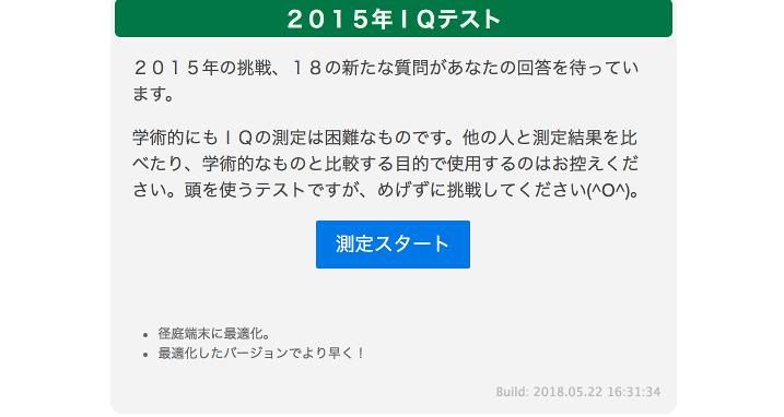 IQテスト答え『2015年IQテスト』