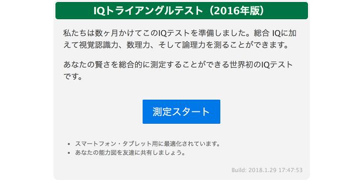 IQテスト答え『IQトライアングルテスト(2016年版) (1)』