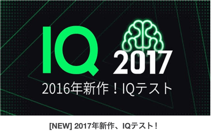 IQテスト答え『[NEW] 2017年新作、IQテスト!』