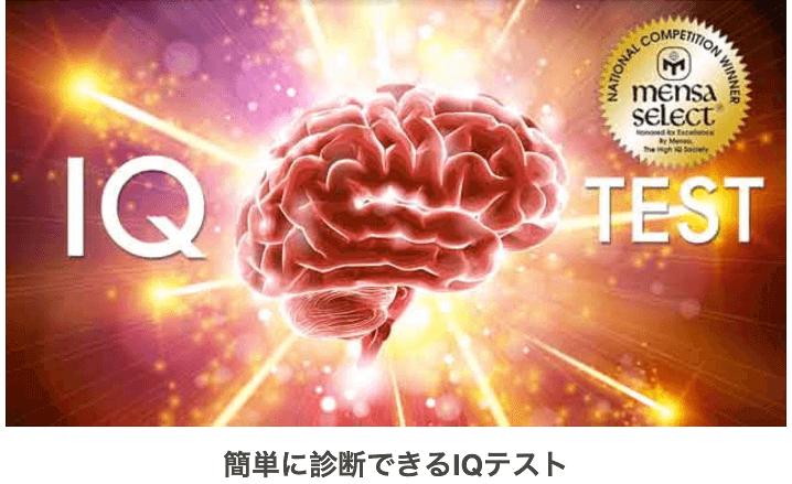 IQテスト答え『簡単に診断できるIQテスト』