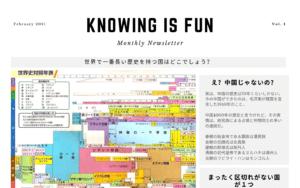 【創刊号】Knowing is Fun Vol.01 テーマは「知るって楽しい」